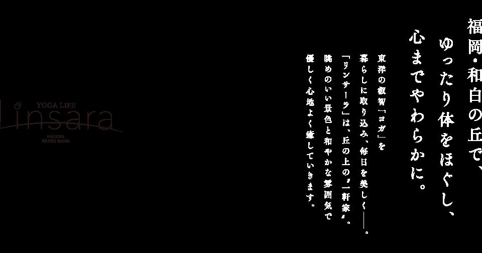 Linsara(リンサーラ)